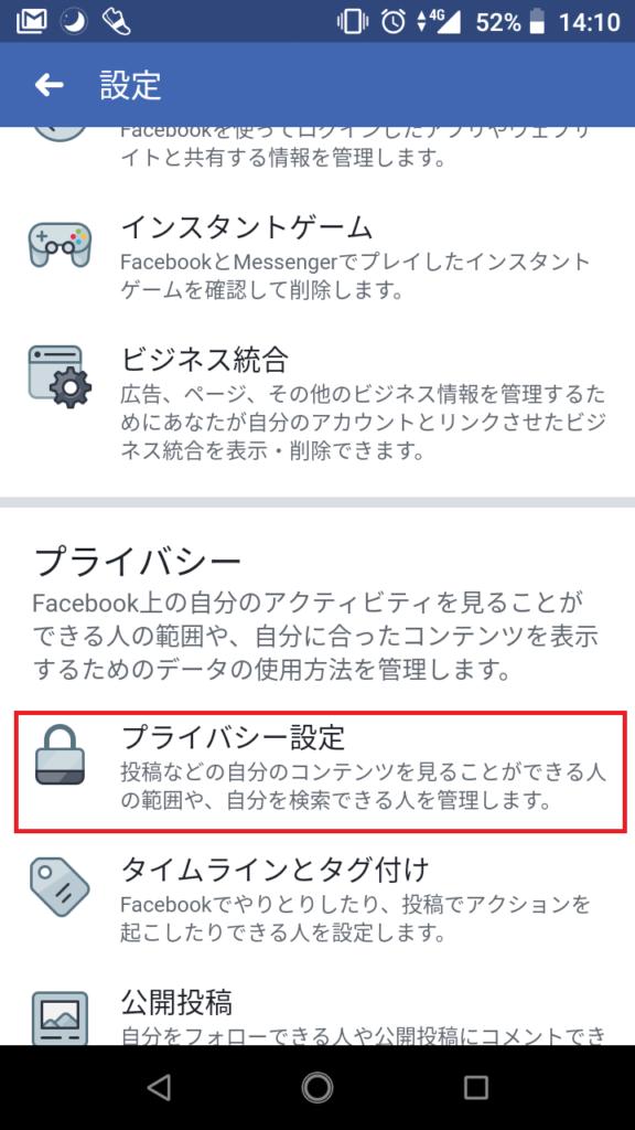 プライバシー設定画像4
