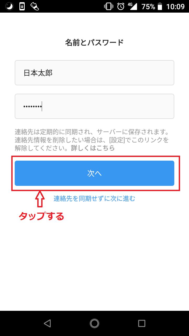 名前とパスワードを入力