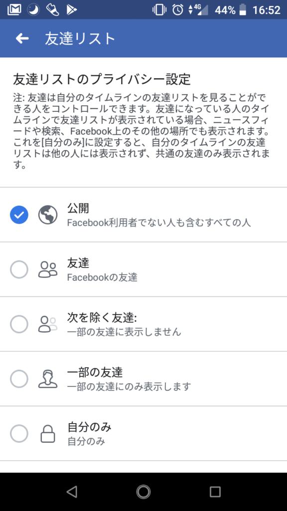 友達リストの設定