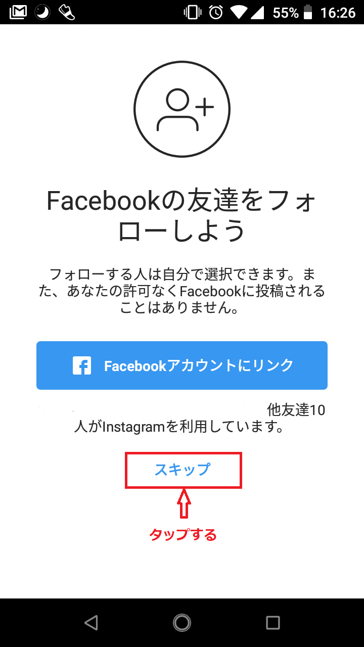 Facebookをスキップ